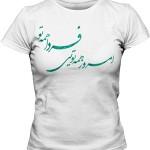 تیشرت دخترانه شعر ایرانی