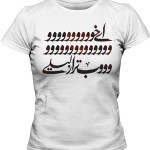 تی شرت زنانه ایرانی ای خوب تر