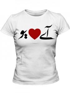 تی شرت عشق زنانه اختصاصی لاو
