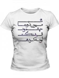 تیشرت دخترانه فارسی طرح اختصاصی گل یخ