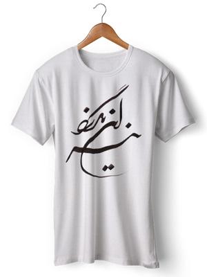 تی شرت خوشنویسی این نیز بگذرد