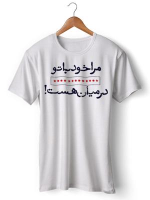 تیشرت ایرانی