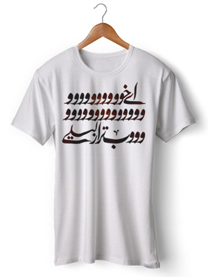 تیشرت ایرانی ای خوبتر از لیلی