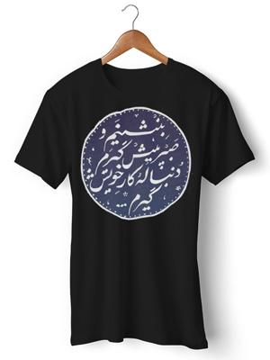 تیشرت با خط فارسی