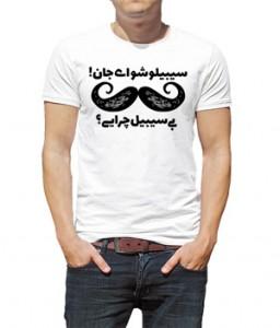 تی شرت طنز طرح اختصاصی سیبیلوشو
