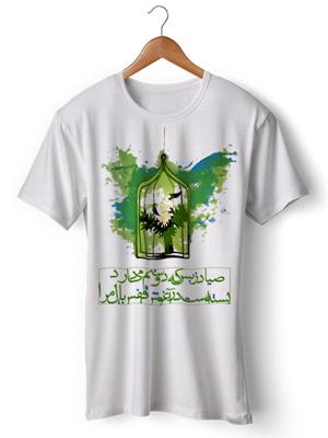 تی شرت فارسی طرح اختصاصی قفس
