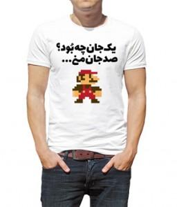 تی شرت ایرانی طرح اختصاصی صد جان منی