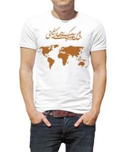 تی شرت با خط فارسی طرح کجای جهانی