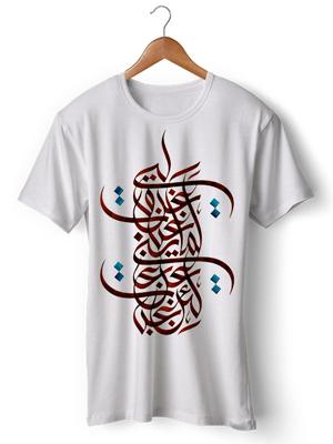 تی شرت خطاطی طرح arabic