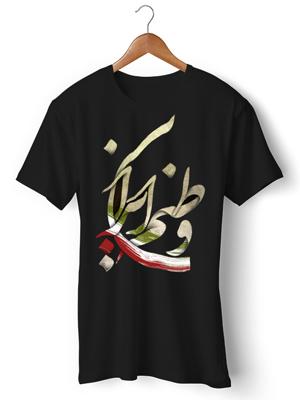 تی شرت ایرانی طرح وطنم ایران