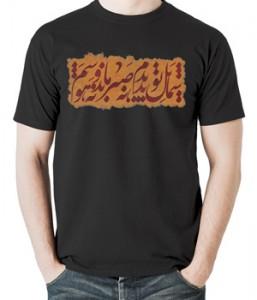 تیشرت ایرانی طرح شمایل تو بدیدم