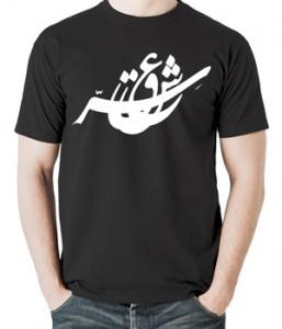 تی شرت تایپوگرافی طرح سرّ عشق