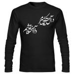 فروش تیشرت شعر فارسی