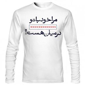 تیشرت آستین بلند ایرانی
