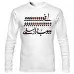 تی شرت استین بلند ایرانی ای خوب تر
