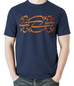 تی شرت تایپوگرافی طرح بوی عیدی