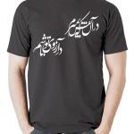 خرید تیشرت شعر فارسی