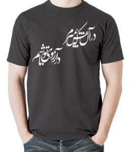 تیشرت شعر فارسی طرح در آرزوی تو باشم