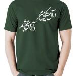 خرید اینترنتی تیشرت شعر فارسی