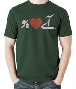 تی شرت عشق طرح اختصاصی لاو