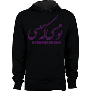 تیشرت فارسی طرح تو نیستی که ببینی