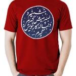 فروش تیشرت با خط فارسی