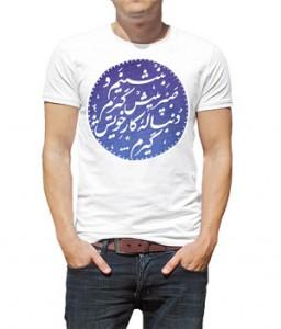 تی شرت فارسی طرح صبر پیش گیرم