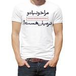 خرید تیشرت ایرانی