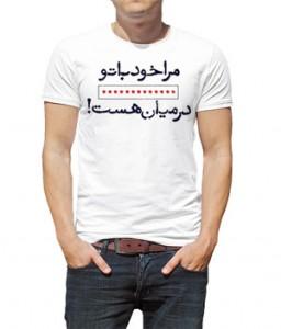 تیشرت ایرانی طرح مرا با خود