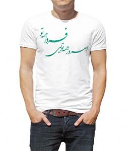 تیشرت ایرانی طرح امروز همه تویی
