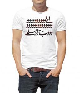 تی شرت ایرانی طرح اختصاصی ای خوب تر