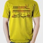 تی شرت ایرانی طرح ای خوب تر