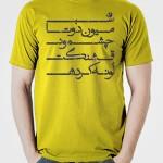 تیشرت فارسی طرح اختصاصی گل یخ