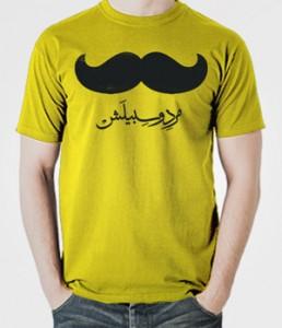 تی شرت طرح اختصاصی مرد و سبیلش