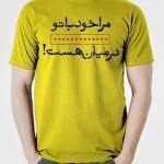 خرید تی شرت ایرانی