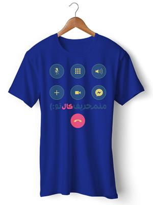 تی شرت طنز طرح منم حریف کال تو