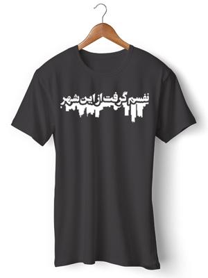 تی شرت با خط فارسی طرح نفسم گرفت