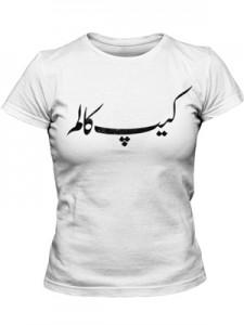تی شرت زنانه فارسی طرح اختصاصی کیپ کالم