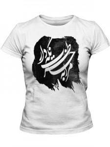 تی شرت زنانه خوشنویسی طرح خاطرت
