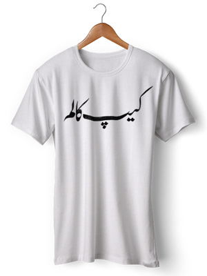 تی شرت فارسی طرح اختصاصی کیپ کالم