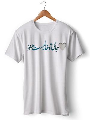 تی شرت با خط فارسی طرح جای تو