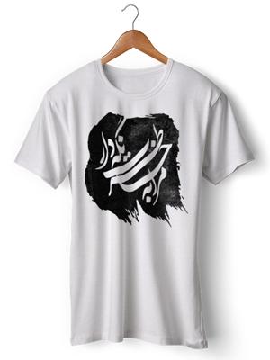 تی شرت خوشنویسی طرح خاطرت