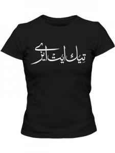 تی شرت زنانه فارسی طرح اختصاصی ایت ایزی