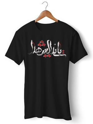 تی شرت عزاداری طرح یا سیدالشهدا