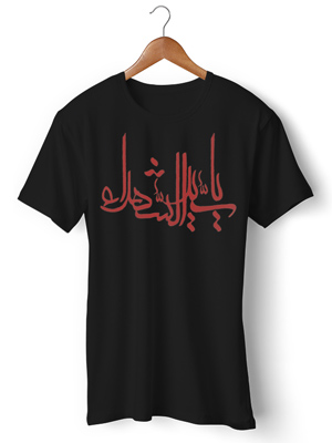 تی شرت مذهبی طرح یا سیدالشهدا