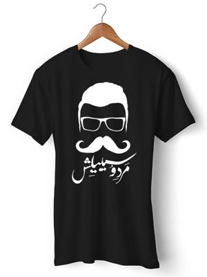 تی شرت طنز ایرانی طرح مردوسیبیلش