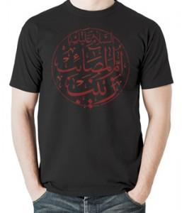 تی شرت مذهبی طرح ام المصائب زینب