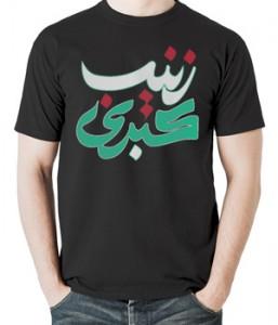 تی شرت مذهبی طرح زینب کبری