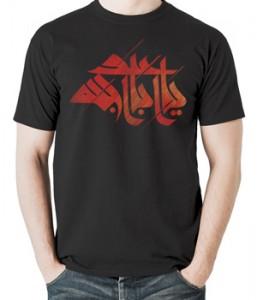تی شرت محرم طرح یااباعبدالله