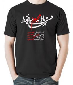 تی شرت محرمی ما را برسانید به محرم
